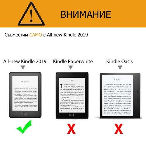 Калъф Smart за Kindle 2019, Кафяв